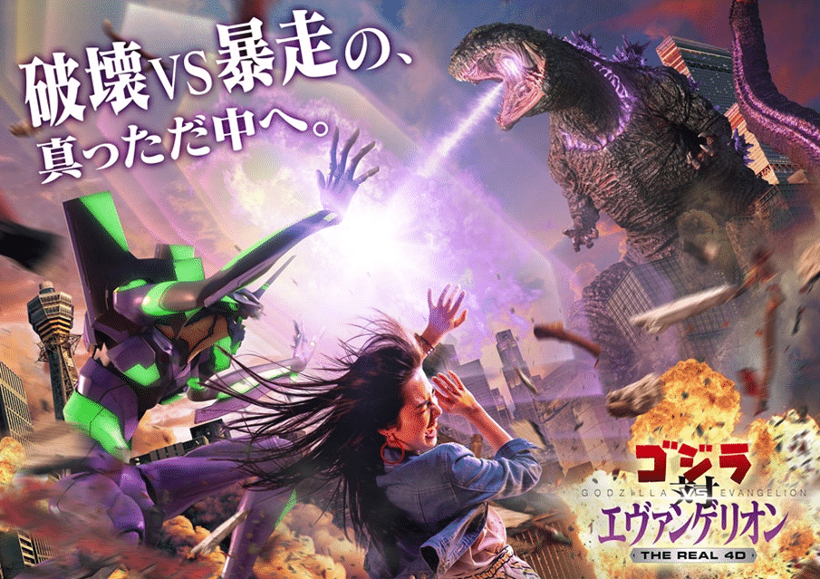 Godzilla vs. Evangelion from Univeral Studios Japan (May 31 - August 25, 2019)